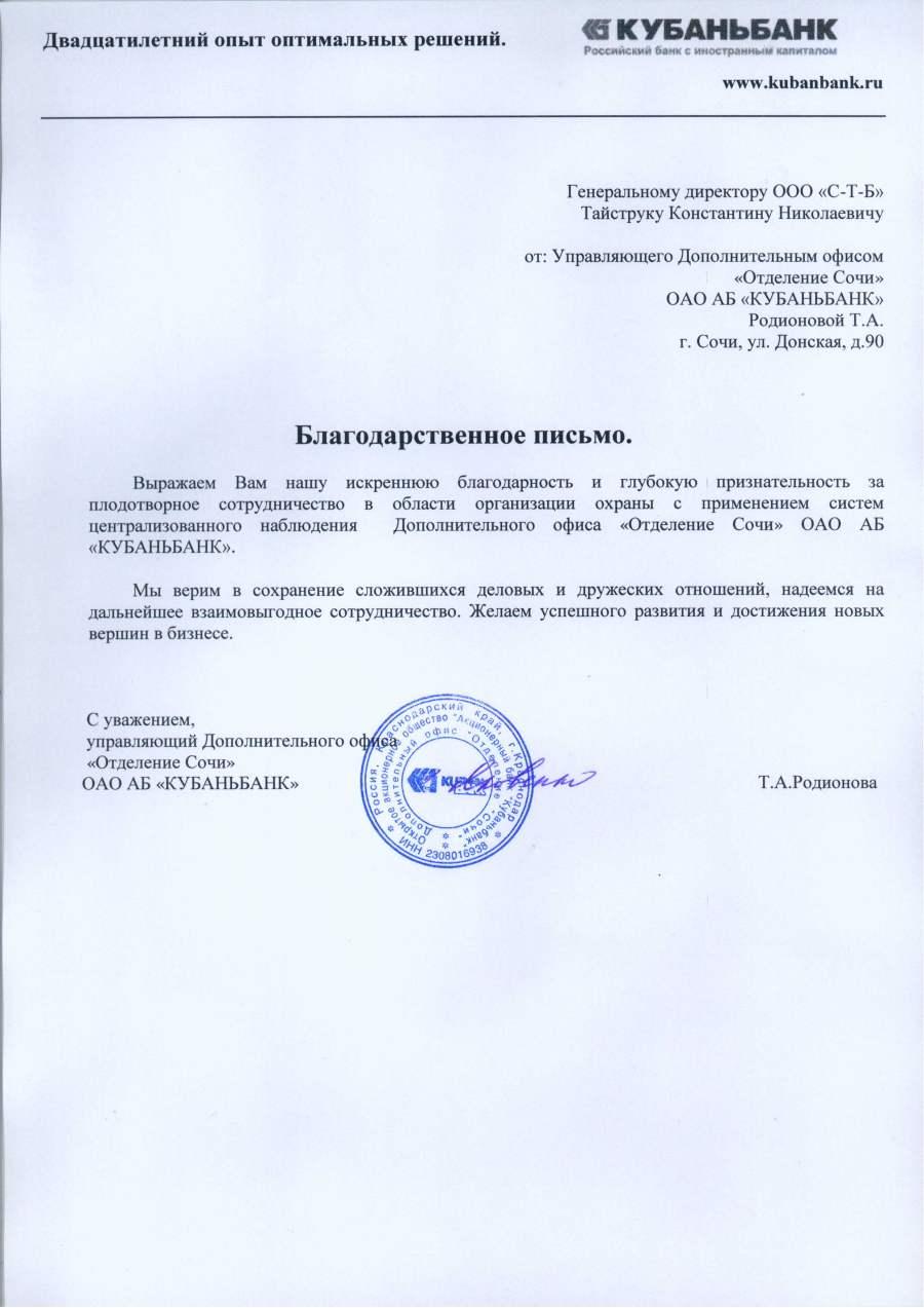 """Отделение Сочи"""" ОАО АБ """"КУБАНЬБАНК"""""""