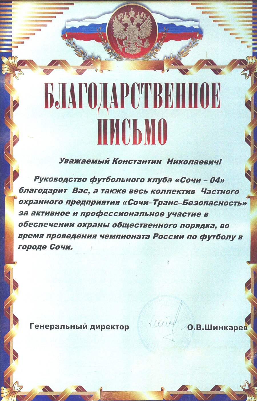 """Футбольный клуб """"Сочи-04"""""""