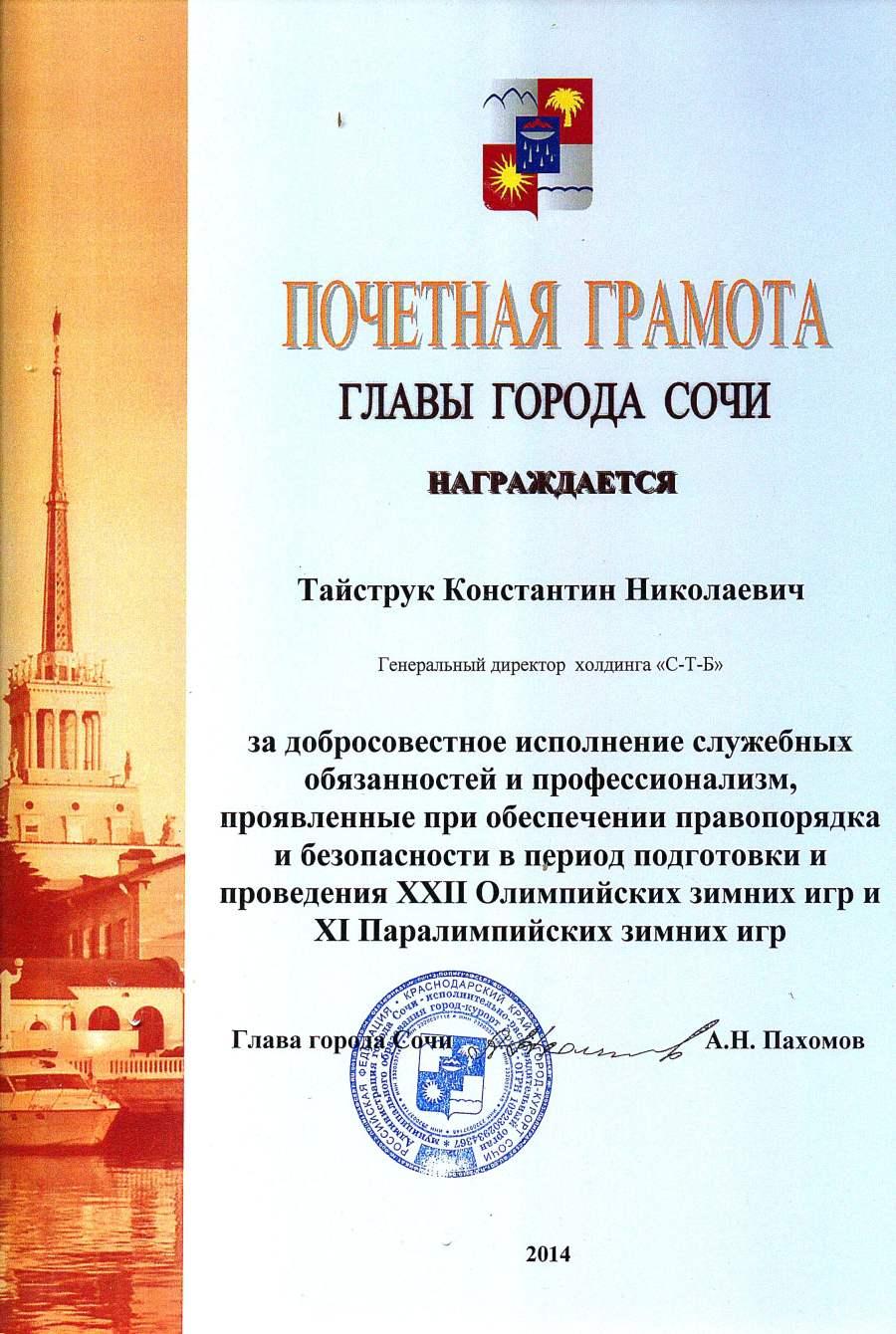 Глава города Пахомов А.Н.